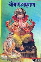 गणेशपुराण (Ganesh Puran)